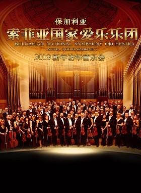 保加利亚索菲亚爱乐乐团2019新年访华音乐会武汉站