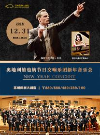 维也纳节日交响乐团2019苏州新年音乐会