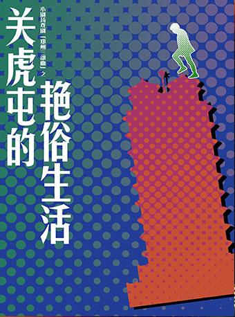 开心简史&小剧场喜剧《关虎屯的艳俗生活》第十五轮郑州站