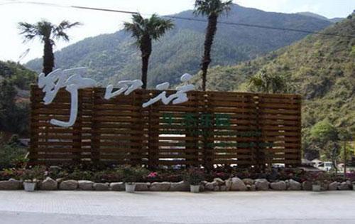 厦门野山谷生态乐园