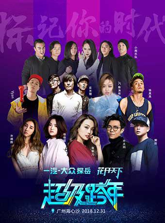 广州超级跨年演唱会