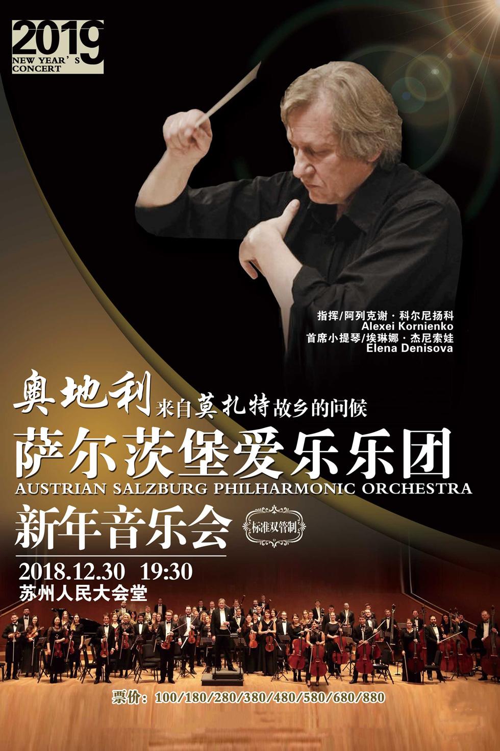 奥地利莫扎特的故乡―萨尔茨堡爱乐乐团新年音乐会苏州站
