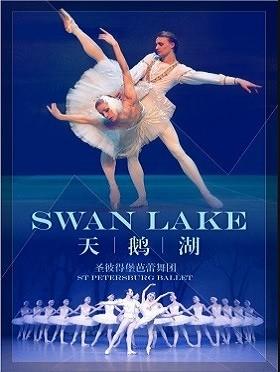 圣彼得堡古典芭蕾舞团芭蕾舞《天鹅湖》-济南站
