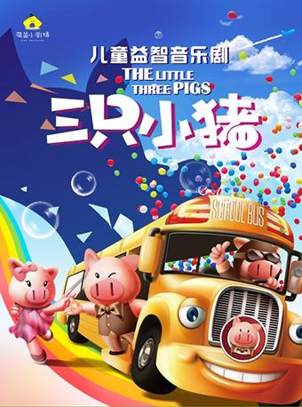 儿童益智音乐剧《三只小猪》成都站
