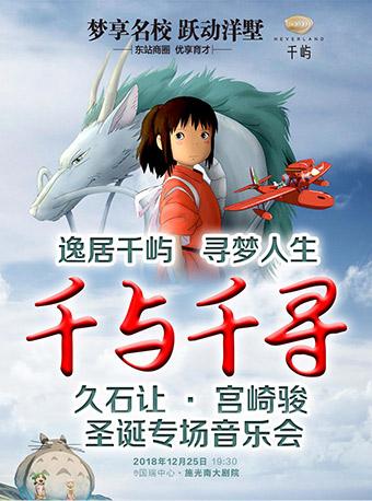 久石让宫崎骏系列作品视听重庆音乐会
