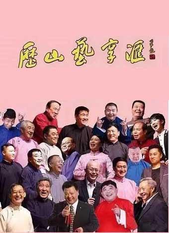 历山艺享汇―相声大会(2019年一月)济南站