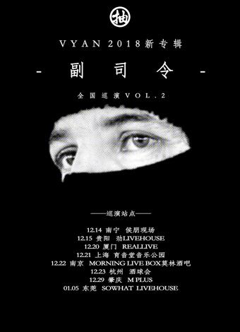 Vyan肇庆演唱会