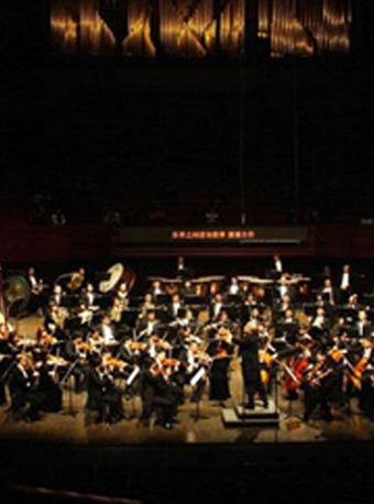 深圳交响乐团一带经典系列浪漫主义音乐会