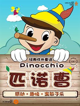 经典成长童话《匹诺曹》武汉站