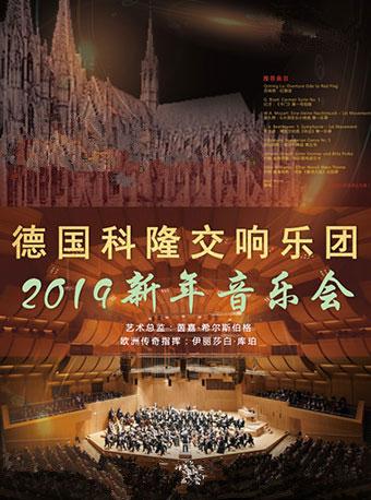 德国科隆交响乐团重庆新年音乐会