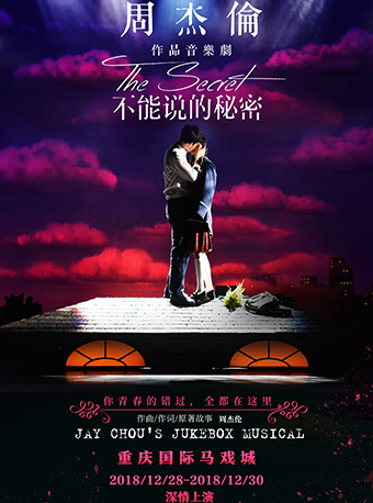 周杰伦音乐剧《不能说的秘密》重庆站