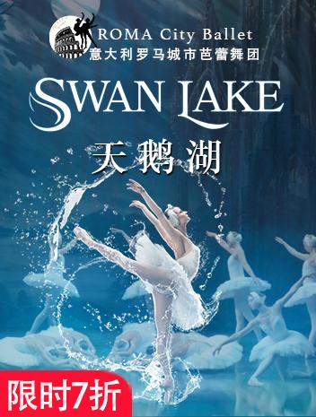 意大利罗马城市芭蕾舞团《天鹅湖》深圳站