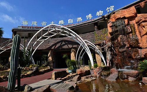 福建省土樓自然博物館