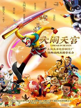 《大闹天宫》美影厂经典动画主题音乐会上海站