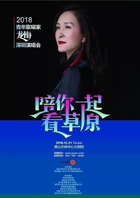 龙梅深圳演唱会