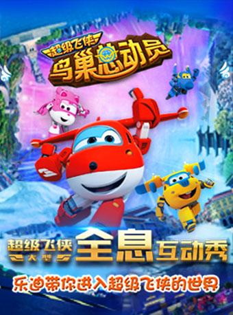 超级飞侠全息互动秀之《鸟巢总动员》杭州站