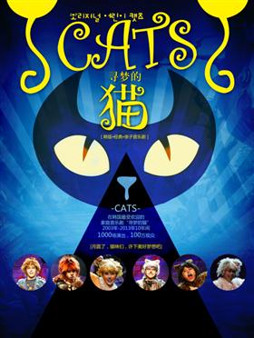 音乐剧《寻梦的猫》昆明站