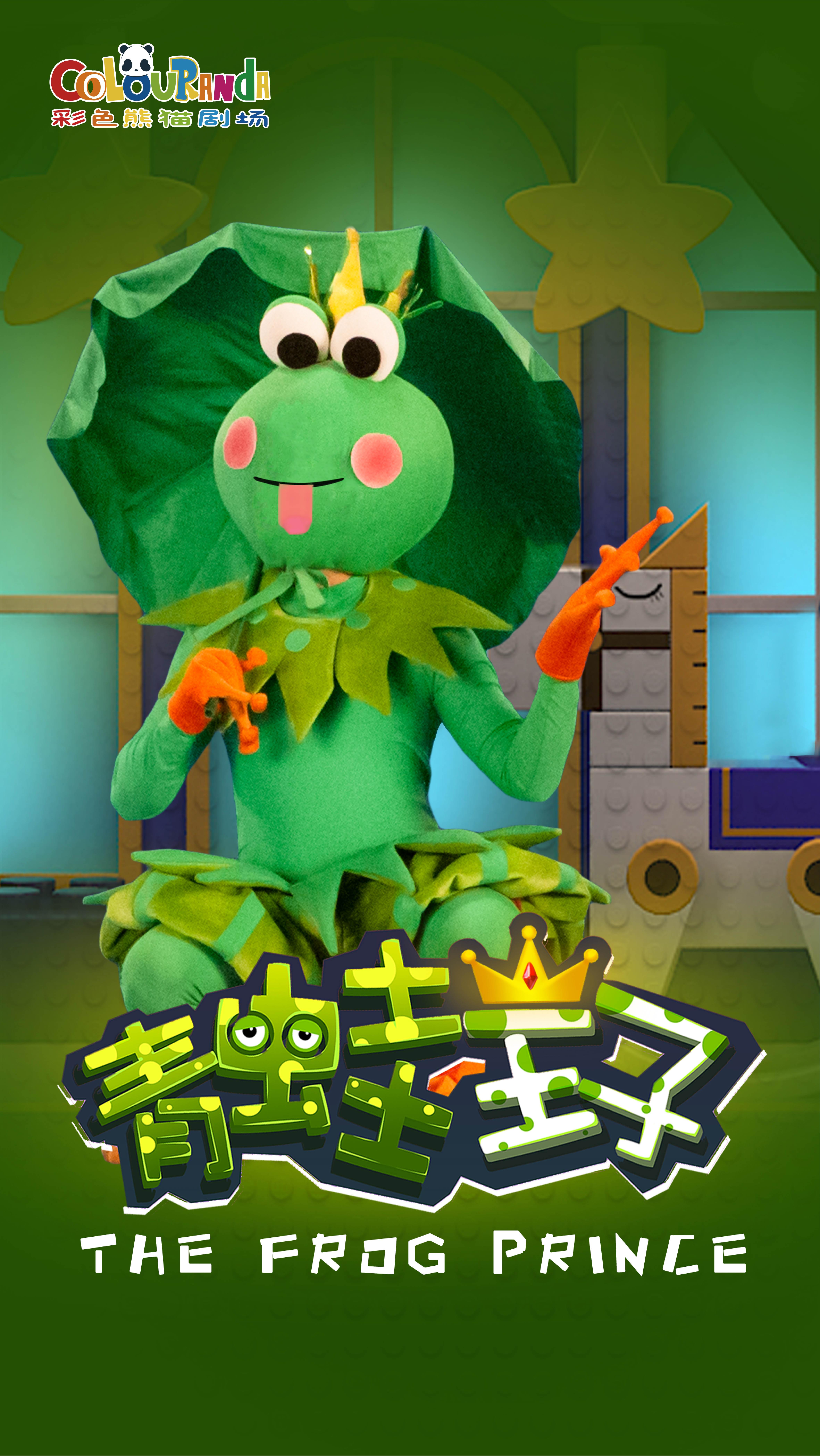 彩色熊猫剧场儿童剧《青蛙王子》 成都站