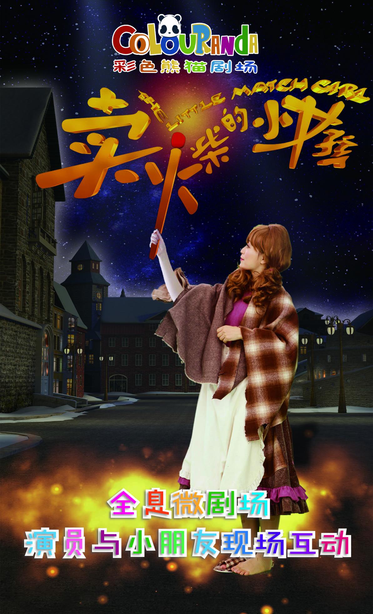彩色熊猫剧场儿童剧《卖火柴的小女孩》成都站