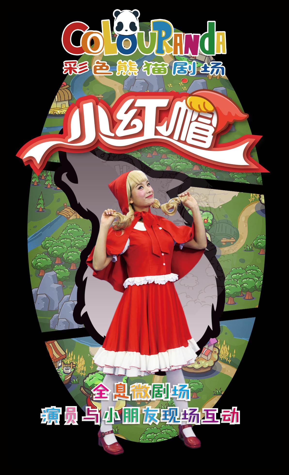 彩色熊猫剧场儿童剧《小红帽》成都站