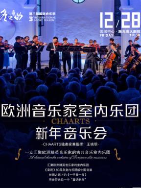 欧洲音乐家室内乐团音乐会重庆站