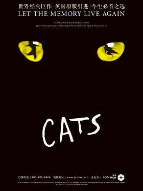 世界经典原版音乐剧《猫》CATS北京站