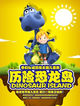 奇幻穿越历险主题儿童剧《历险恐龙岛》---宁波站