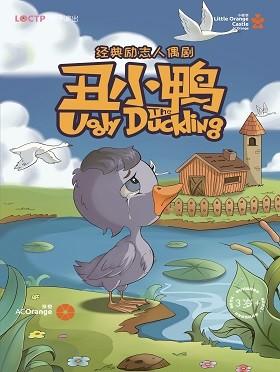 经典成长童话《丑小鸭》--合肥站