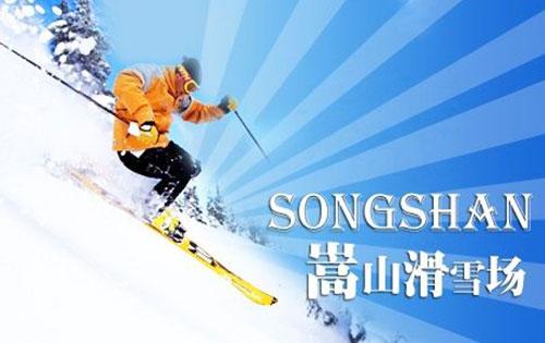 登封嵩山滑雪��