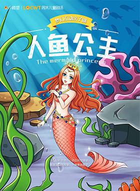 梦幻互动亲子剧《人鱼公主》---泉州站