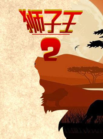 2018-禧仔亲子剧场系列展演 大型童话舞台剧《狮子王2―狮王一家亲》-郑州站