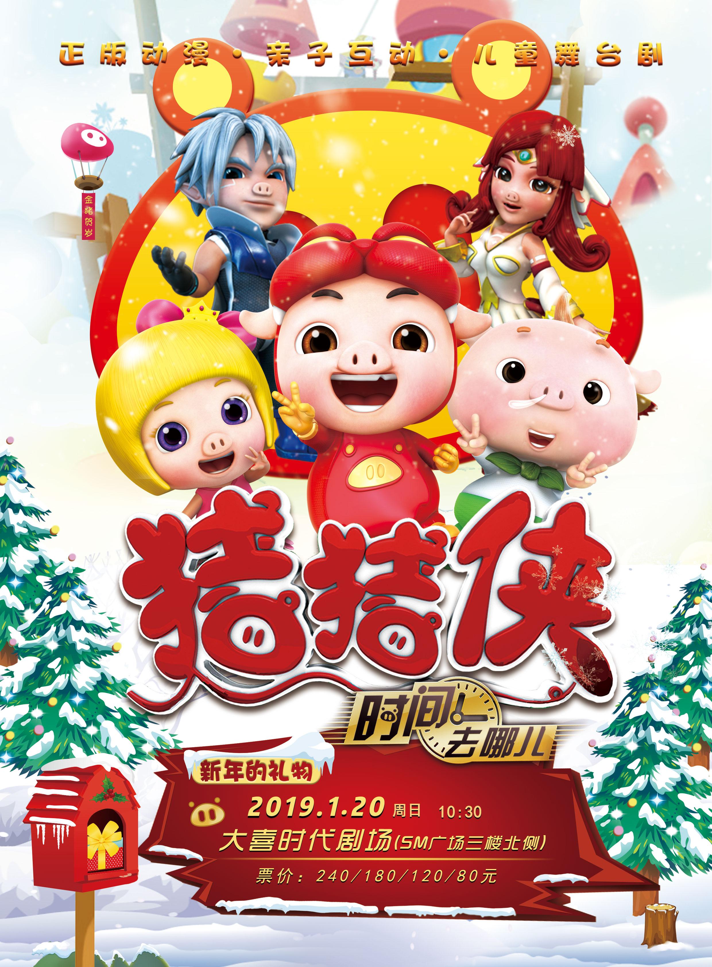 猪年大吉|2019正版动漫IP 亲情舞台剧《猪猪侠之时间去哪儿》