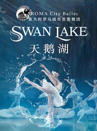 意大利罗马城市芭蕾舞团《天鹅湖》上海站