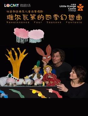微剧场以色列古典乐儿童启蒙偶剧《维瓦尔第的四季幻想曲》--深圳站
