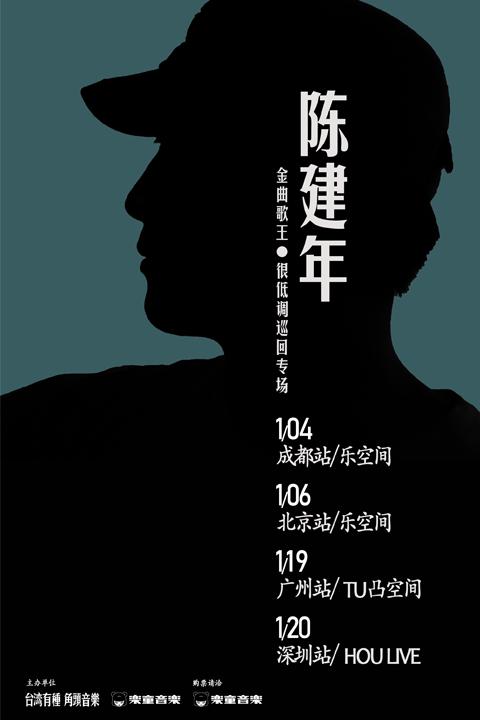 """陈建年""""金曲歌王很低调专场""""巡演广州站"""