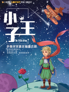 多媒体创意改编童话剧《小王子》-重庆站