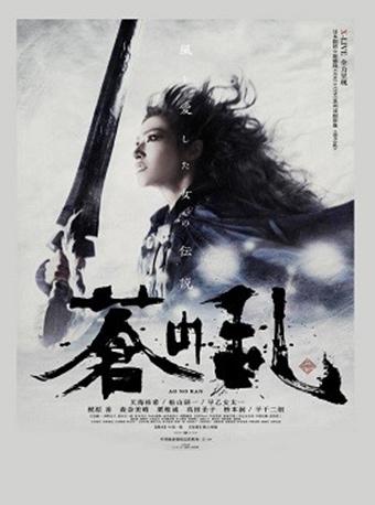 X-LIVE全力呈现:日本剧团・新感线GEKI・CINE系列戏剧影像《苍之乱》 -重庆站