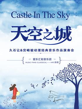 《天空之城》久石让・宫崎骏动漫经典音乐作品上海演奏会