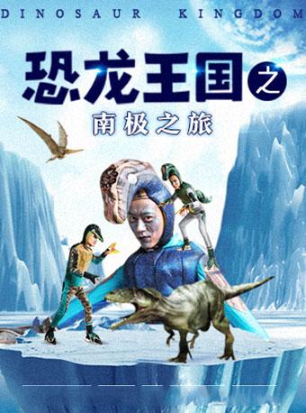 大型系列儿童剧《恐龙王国》之1.《恐龙王国之南极之旅》-郑州站