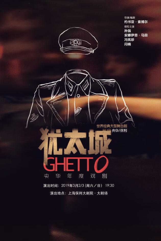央华2018年度制作 世界经典-大型舞台剧《犹太城》上海站