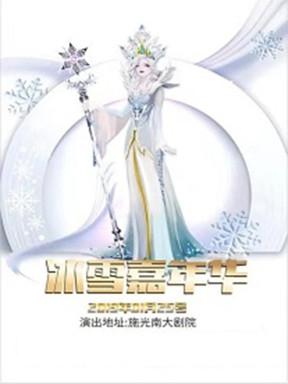 施光南大剧院春之歌演出季冰雪嘉年华―梦幻party 重庆站
