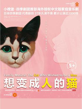 家庭音乐剧四季剧团首部海外授权中文版音乐剧《想变成人的猫》---上海站
