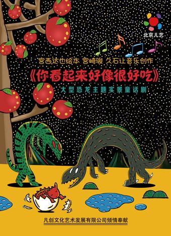 凡创文化・大型恐龙主题实景童话剧《你看起来好像很好吃》南昌站