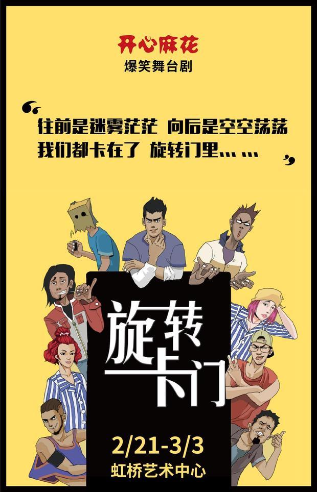 开心麻花爆笑舞台剧《旋转卡门》上海站