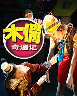 儿童剧《木偶奇遇记》济南站