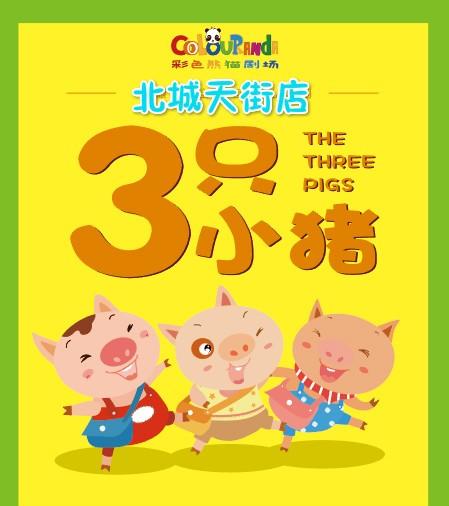 彩色熊猫・�眼3D全息儿童剧《三只小猪》-成都站