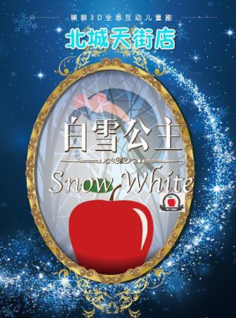彩色熊猫・�眼3D全息儿童剧《白雪公主》-成都站
