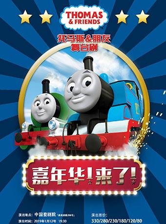英国儿童音乐舞台剧《托马斯&朋友!嘉年华!来了!》金华站