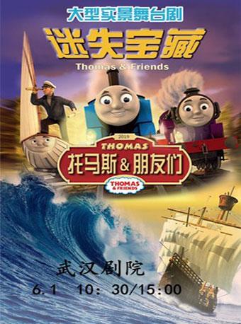 托马斯&朋友―迷失宝藏武汉站