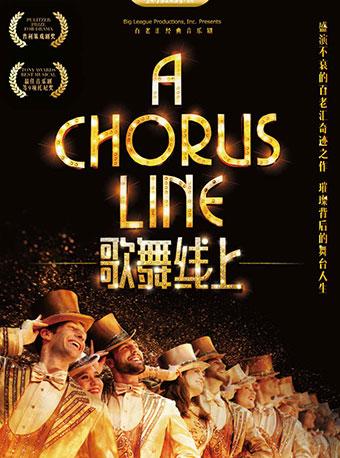 百老汇经典音乐剧《歌舞线上》上海站